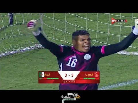 ملخص مباراة الجزائر والمغرب اليوم 1-1 - Maroc vs Algerie +ركلات الترجيح 4-3 23