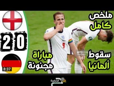 ملخص مباراة انجلترا وألمانيا اليوم 2-0 وجنون حفيظ دراجى 24