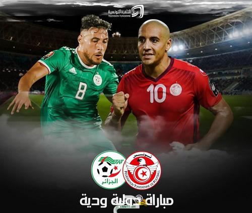 ما هي القنوات الناقلة لمباراة الجزائر وتونس؟ 1