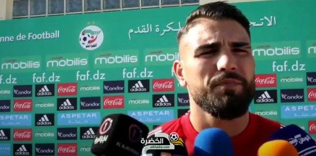 الجزائر - موريتانيا : تصريحات لاعبي المنتخب الوطني لكرة القدم 1
