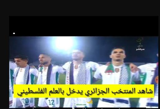 شاهد المنتخب الجزائري يدخل بالعلم الفلسطيني في مباراة أمام موريتانيا 7