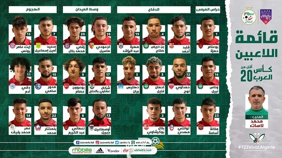 المنتخب الجزائري : قائمة اللاعبين لكأس العرب أقل من 20 سنة بمصر 4
