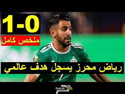 Algeria vs mali 2021 هدف رياض محرز اليوم ضد مالي ملخص الجزائر ومالي 3
