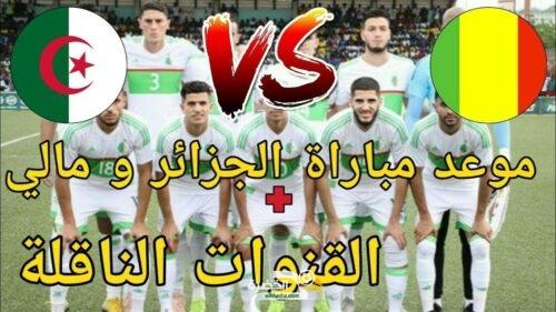 توقيت والقنوات الناقلة مباراة الجزائر ومالي الودية 1