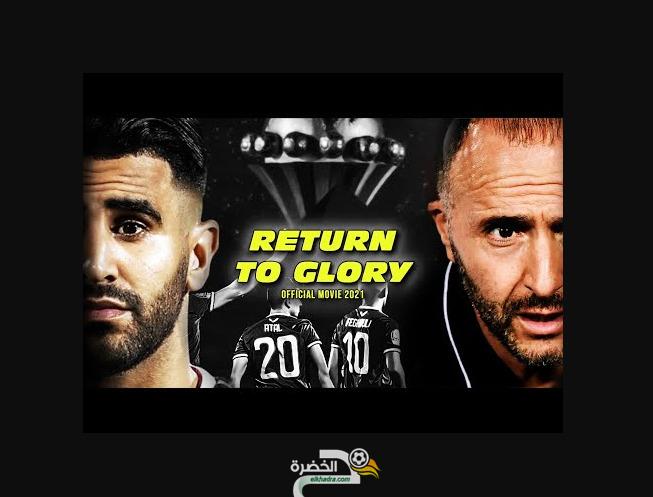 أقوى فيلم عن المنتخب الجزائري 2021 - عودة الأمجاد ( ذكرى النجمة الثانية ) 11